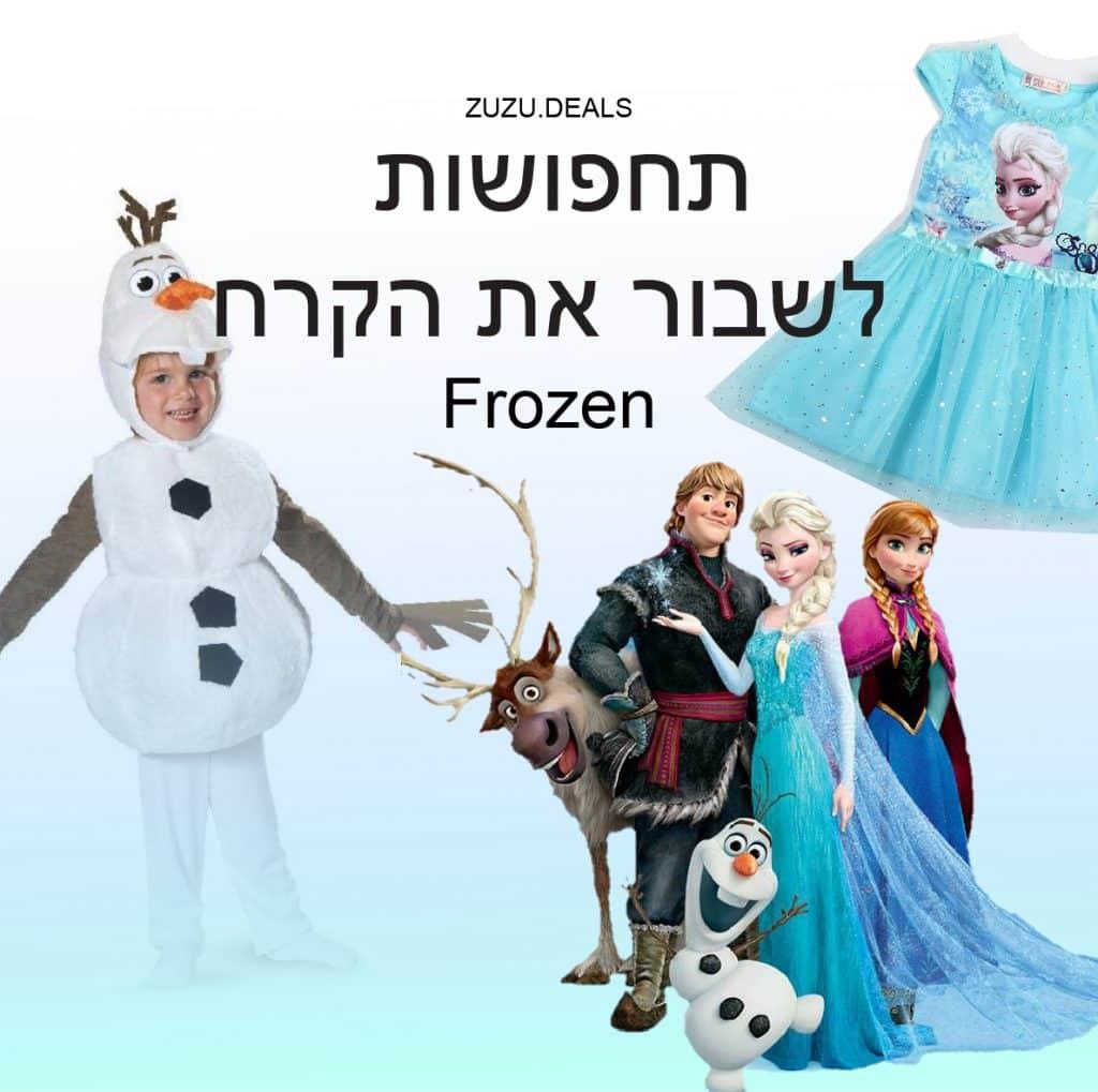 תחפושות לשבור את הקרח Frozen