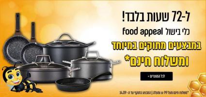 לכבוד החג – משלוח חינם על כלי בישול של food appeal!