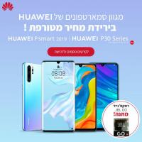 """מבצע סופ""""ש בKSP! מגוון סמארטפונים של Huawei בירידת מחיר + רמקול נייד JBL GO בהזנת קופון האתר!"""