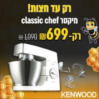 רק עד חצות! KENWOOD Classic Chef רק ב-728 ₪!