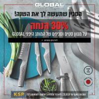 מתחדשים! סכינים וכלי מטבח בהנחות שוות לקראת החגים! Global, Scanpan, KAI, Soltam ועוד!