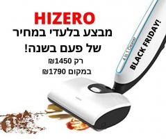 """יום אחרון למבצע בלעדי במחיר של פעם בשנה!!! HIZERO – מכשיר הניקוי המהפכני רק ב1450 ש""""ח!!!"""