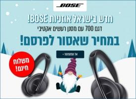 אוזניות אלחוטיות עם מסנן רעשים אקטיבי Bose 700 (יבואן רשמי) במחיר שאסור לפרסם…