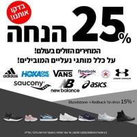 נעליים במחירים הזולים בעולם! 25% הנחה על כל מותגי הנעליים! אדידס, ריבוק, ואנס, אסיקס, אולסטארס ועוד!