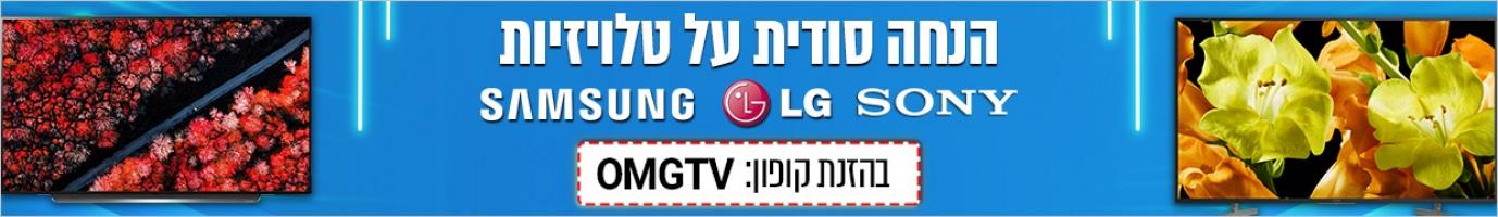 מבצע טלויזיות לוהט ליממה אחת בלבד! סמסונג, LG, סוני במחירים הטובים ברשת!