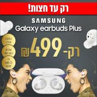 """רק עד חצות! Samsung earbuds Plus – יבואן רשמי – משלוח מהיר חינם – רק ב499ש""""ח!"""