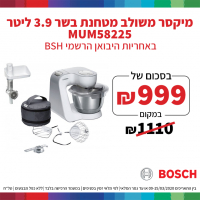 Bosch MUM58225 | מיקסר משולב מטחנת בשר 3.9 ליטר ב₪999 בלבד! במקום ₪1,100