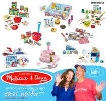 Melissa & Doug | צעצועים איכותיים לילדים ב50% הנחה ומשלוח חינם! לקט ענק ומיוחד!