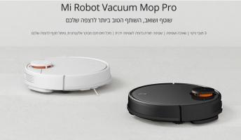 """סייל שיאומי! Xiaomi Mi Robot Vacuum Mop Pro החדש – יבואן רשמי + 2 מיכלים + משלוח חינם – ב1389 ש""""ח!"""