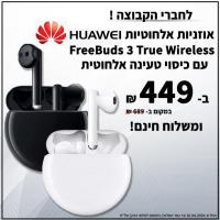 "Huawei FreeBuds 3 – הAIRPODS קילרס! הכי זול אי פעם עם אחריות יבואן רשמי ומשלוח חינם! רק 449ש""ח!"