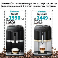 קפה אחרי המופלטה? יום אחרון למבצע מכונות קפה אוטומטיות של Siemens כולל – שנתיים אחריות יבואן רשמי BSH – במחיר הכי זול בארץ!