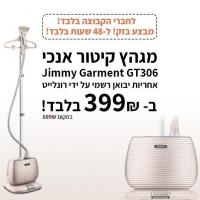 """שעות אחרונות למבצע! מגהץ קיטור אנכי Jimmy Garment GT306! ב- 399 ש""""ח בלבד!"""