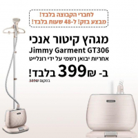 """מבצע בזק! מגהץ קיטור אנכי Jimmy Garment GT306! ב- 389 ש""""ח בלבד! הכי זול אי פעם!"""