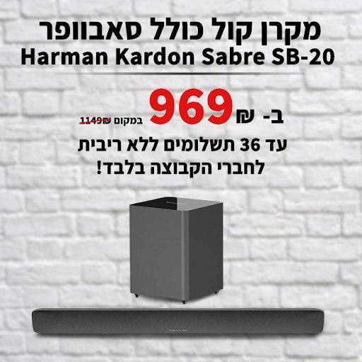 מקרן קול וסאבוופר | Harman Kardon Sabre SB-20 | יבואן רשמי רק ב₪969!