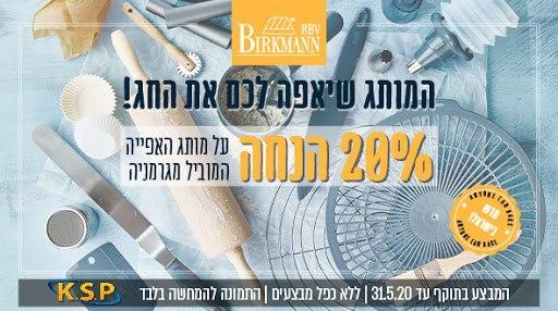 BIKRMAN! מותג האפייה המוביל מגרמניה – ב20% הנחה!