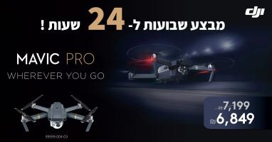 מבצע מעיף עם קופון בלעדי ל24 שעות בלבד!!! DJI MAVIC PRO 2– הרחפן האולטימטיבי ב₪6849!!! (יבואן רשמי!)