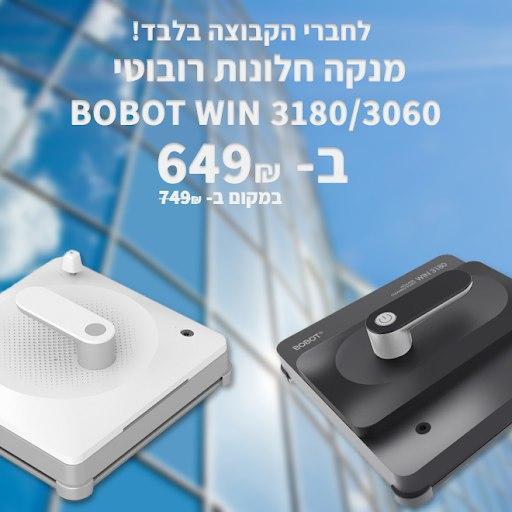 """מנקה חלונות רובוטי BOBOT WIN 3180 רק ב649 ש""""ח!"""