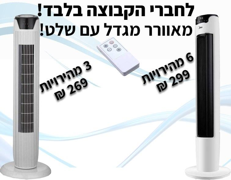"""מאווררי מגדל Midea עם שלט – החל מ269 ש""""ח"""