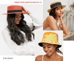 למה? כובע! 10 כובעים לוהטים לעונה החמה!