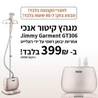 """מגהץ קיטור אנכי Jimmy Garment GT306! ב- 339 ש""""ח בלבד! הכי זול אי פעם!"""