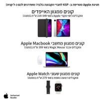 חגיגת Apple ב- KSP לחברי האתר! מתנה על כל קנייה!
