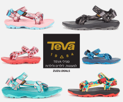 סנדלי TEVA מדליקות ונוחות לפעוטות ולילדים/ות במחיר משתלם!