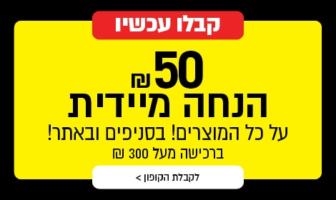 """מחסני חשמל – קופון 50 ש""""ח הנחה בקנייה מעל 300 ש""""ח!"""