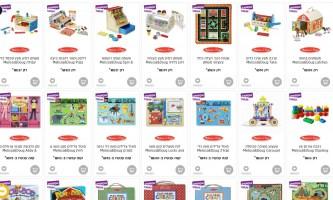 מבחר צעצועי Melissa & Doug – 20% הנחה רק עד חצות!