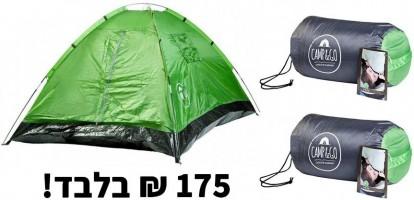 חבילת קמפינג! אוהל ו2 שקי שינה של Camp&Go רק ב₪175!