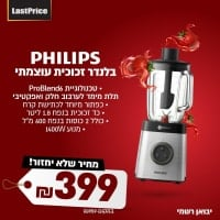 "רק עד חצות! בלנדר Philips ProBlend6 1400W רק ב399ש""ח!"