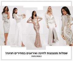 קולולולולו! שמלות מנצנצות לחינה ואירועים במחירים…חגיגה!