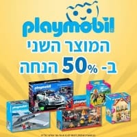 50% הנחה על כל מוצר שני של Playmobil! באתר KSP