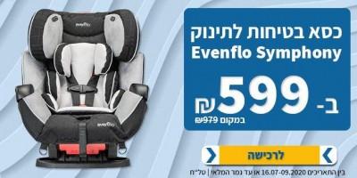 כיסא בטיחות מגיל לידה Evenflo Symphony ב₪599 בלבד! + משלוח חינם!