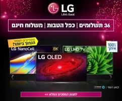 יום מכירות למסכי LG! מגוון טלויזיות מובילות עם החתייבות למחיר הזול ביותר!