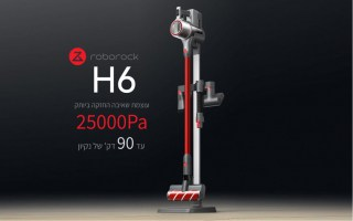 """ירידת מחיר – השואב האלחוטי האולטימטיבי עם קופון בלעדי! הRoborock H6 רק ב₪1299 ש""""ח ומשלוח חינם!"""