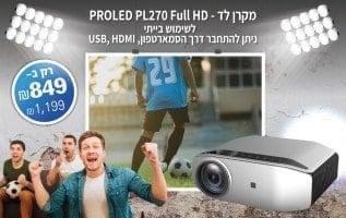 חודש לבקשתכם! החופש כאן? פתחו קולנוע ביתי בגרושים עם מקרן PROLED PL270 Full HD LED במחיר בלעדי! רק ₪849 כולל משלוח!