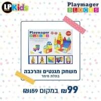 """מבצע ממגנט! חבילת 100 חלקים של משחק המגנטים האהוב – Playmager רק ב98 ש""""ח!"""