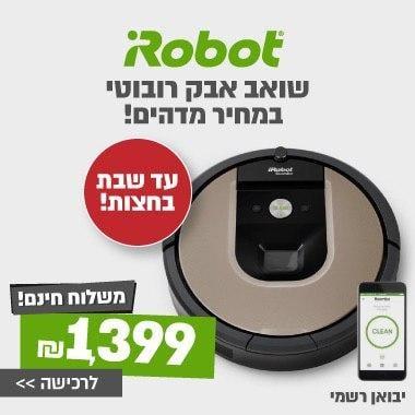 שואב אבק רובוטי iRobot Roomba 974 רק ב 1,399 ₪!
