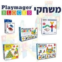 מבצע ממגנט! המשחק שהילדים הכי אוהבים – Playmagaer – עוד דגמים במחירים מעולים לחברי האתר!