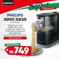 מכונת פסטה Philips פיליפס רק ב₪749 ומשלוח חינם!