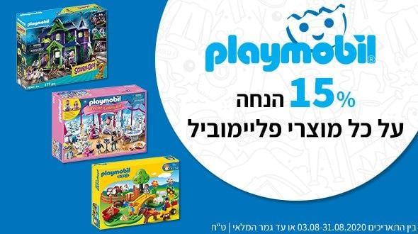 חגיגה לילדים! 15% הנחה על כל מוצרי Playmobil!