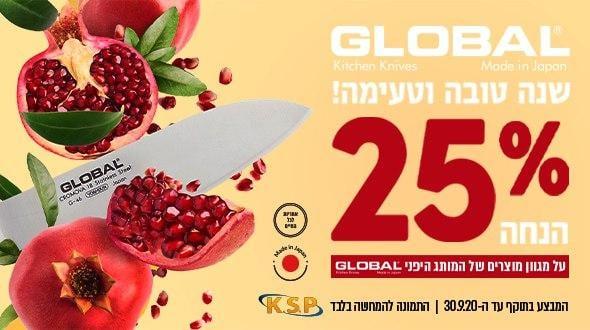 חותכים את המחירים עם 25% הנחה על מגוון הסכינים והמוצרים מבית GLOBAL המותג היפני המוביל!