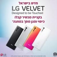 חדש בישראל! סמארטפון LG Velvet במחירי השקה עם מתנות! החל מ₪2,279