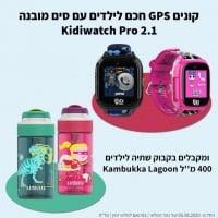 קונים שעון Kidiwatch PRO 2.1 ומקבלים בקבוק Kambukka לבחירה במתנה! החל מ₪394