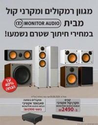 עד 40% הנחה על מגוון הרמקולים, מקרני הקול וציוד השמע מבית Montior-Audio!