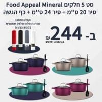 מבצע חגים! סט סירים Food Appeal Mineral – בצבעים מרעננים! עם כף וגםמטחנת מלח ופלפל חשמלית במתנה! רק ב₪244!!!