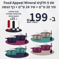מבצע חגים לוהט וצלילת מחיר! סט סירים Food Appeal Mineral – בצבעים מרעננים! עם כף וגם מטחנת מלח ופלפל חשמלית בהנחה, רק ב₪199!!!