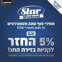 """מבצע Star לסופ""""ש! מבחר מאווררי Star במחירי סוף עונה! + 5% החזר!"""