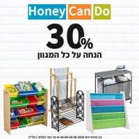 שומרים על סדר עם Honey Can Do – ב30% הנחה