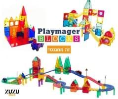 מתכוננים לסגר עם ילדים! Playmagaer -המשחק הממגנט במחירי מבצע מעולים!